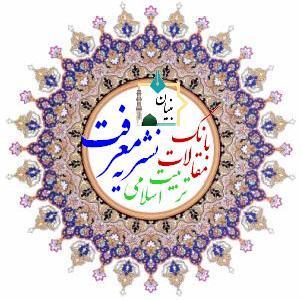 نشریه تربیت اسلامی معرفت