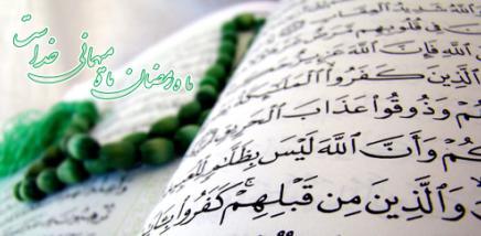 اللهم رب شهر رمضان الذی انزلت فیه القرآن هدی لناس وبینات من الهدی والفرقان