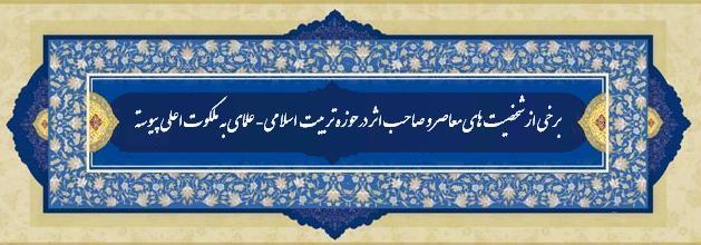 برخی از شخصیت های معاصر و صاحب اثر در حوزه تربیت اسلامی ( علمای به ملکوت اعلی پیوسته)