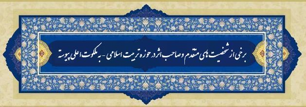 برخی از شخصیت های متقدم و صاحب اثر در حوزه تربیت اسلامی ( به ملکوت اعلی پیوسته)