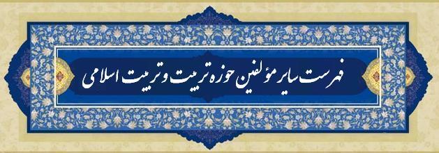 فهرست سایر مؤلفین حوزه تربیت و تربیت اسلامی