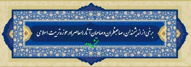 برخی از اندیشمندان ، صاحبنظران و صاحبان آثار (معاصر) در حوزه تربیت اسلامی - قسمت دوم