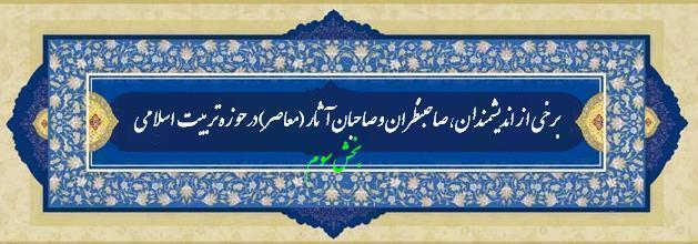 برخی از اندیشمندان ، صاحبنظران و صاحبان آثار (معاصر) در حوزه تربیت اسلامی - قسمت سوم