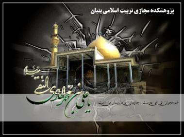 شهادت حضرت امام علی النقی الهادی علیه السلام